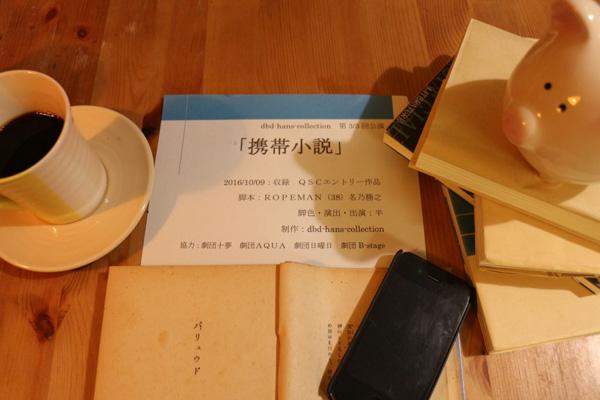 035-携帯小説