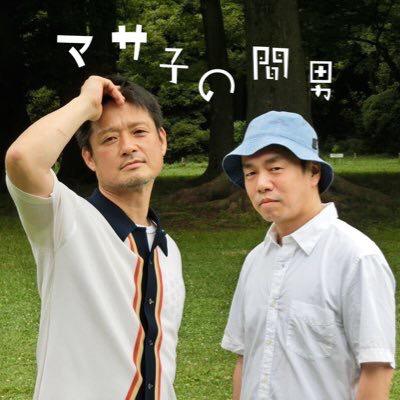 マサ子の間男「清心」