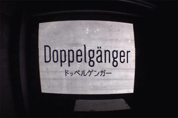081-ドッペルゲンガー