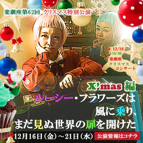 楽劇座『ルーシー・フラワーズは風に乗り、まだ見ぬ世界の扉を開けた』クリスマス編