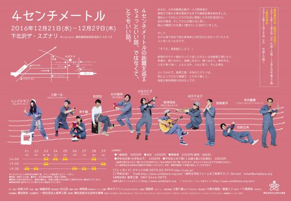 風琴工房「4センチメートル」チラシ画像