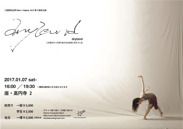 Dance Company Nect 新作「dryland」フライヤー