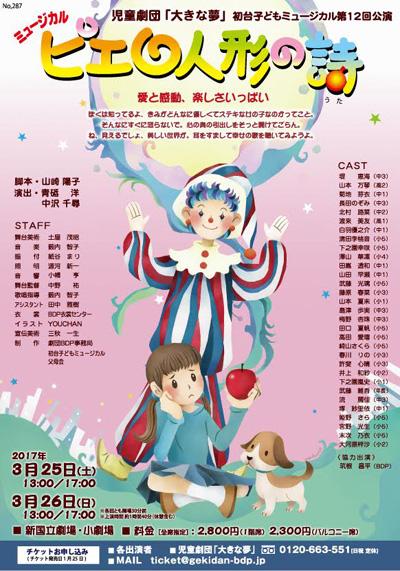 児童劇団「大きな夢」 舞台「ピエロ人形の詩」
