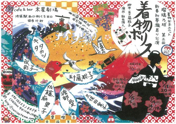 着物女子ユニット【瑠璃乃球】新春初夢瀧昇り