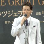 ミュージカル「グレート・ギャツビー」製作発表より 井上芳雄