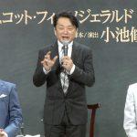 ミュージカル「グレート・ギャツビー」製作発表より 小池修一郎