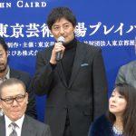山口馬木也 舞台「ハムレット」製作発表より