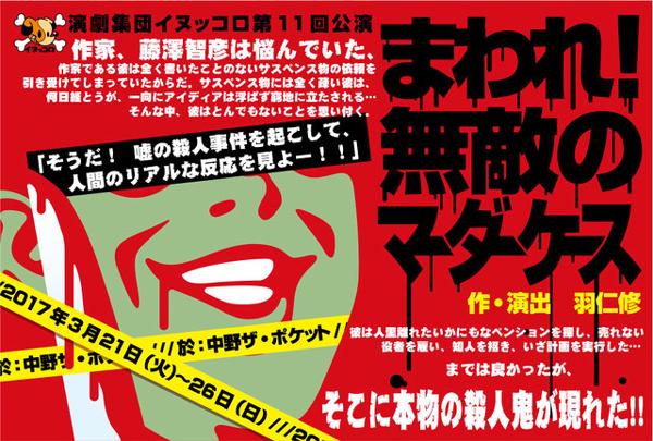 演劇集団イヌッコロ 第11回本公演 『まわれ!無敵のマーダーケース』