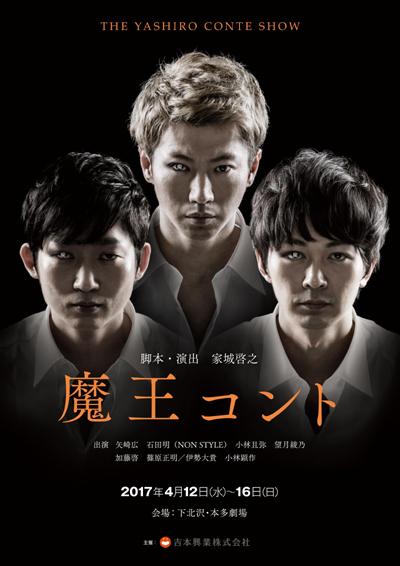 舞台「魔王コント」 矢崎広 石田明(NON STYLE) 小林且弥