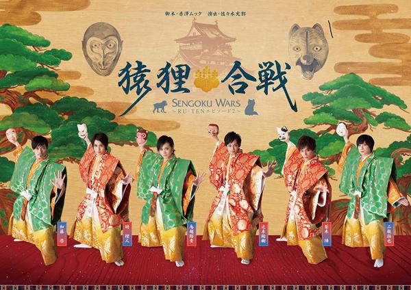 「SENGOKU WARS」 ~RU・TEN エピソード 2 ~猿狸合戦 チラシビジュアル
