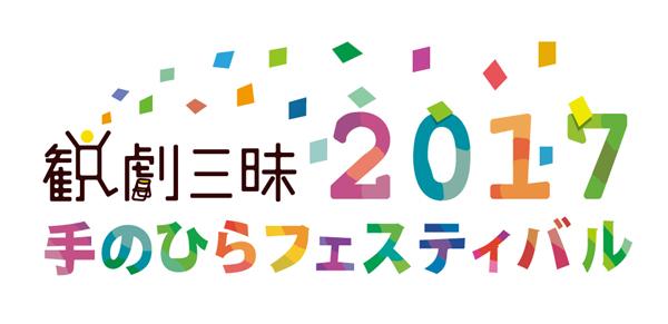 観劇三昧 手のひらフェスティバル2017
