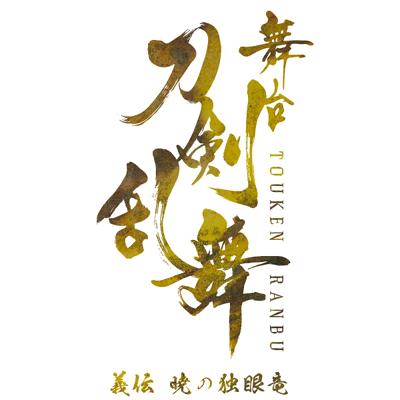 舞台『刀剣乱舞』 義伝 暁の独眼竜