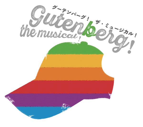 グーテンバーグ!ザ・ミュージカル!