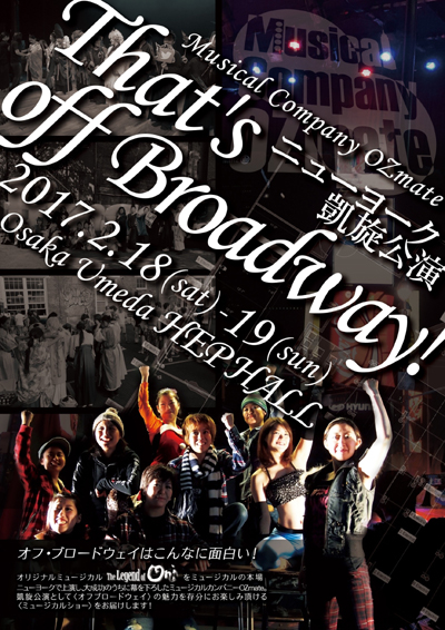 「That's Off Broadway!」