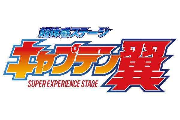 舞台「キャプテン翼」ロゴ