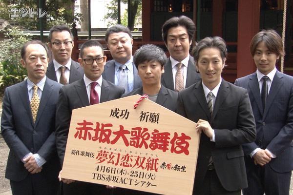 新作歌舞伎「夢幻恋双紙 赤目の転生」成功祈願
