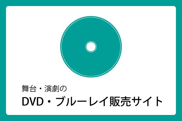 舞台・演劇のDVD・ブルーレイを販売するサイト
