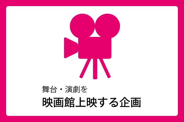 舞台・演劇を映画館上映する企画
