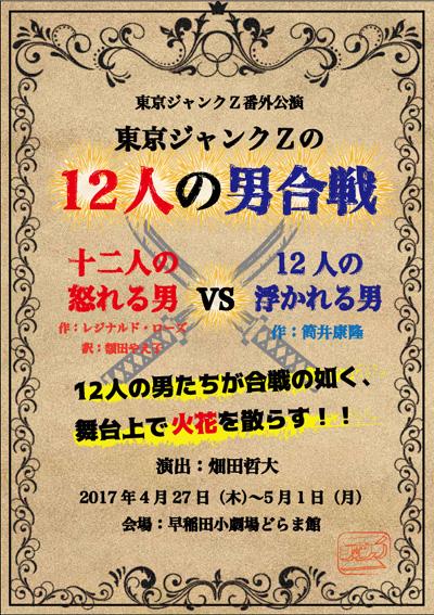 『東京ジャンクZの12人の男合戦』