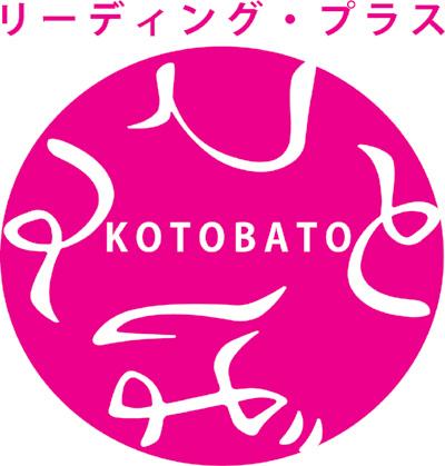 KOTOBATO ロゴ