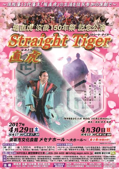舞台「Straight Tiger 直虎」