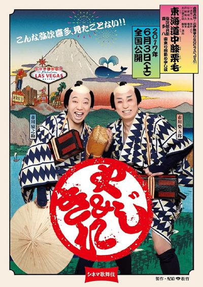 シネマ歌舞伎「東海道中膝栗毛〈やじきた〉」