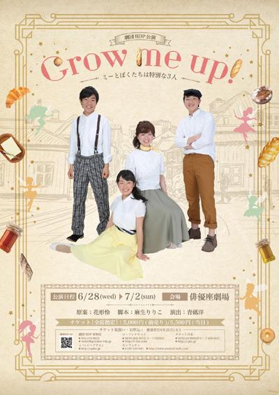 劇団BDP公演 「Grow me up!」