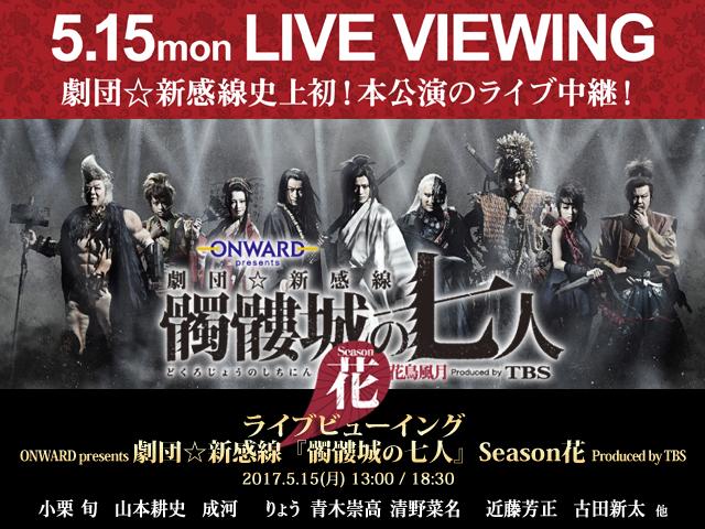 「髑髏城の七人~花」がライブビューイング!