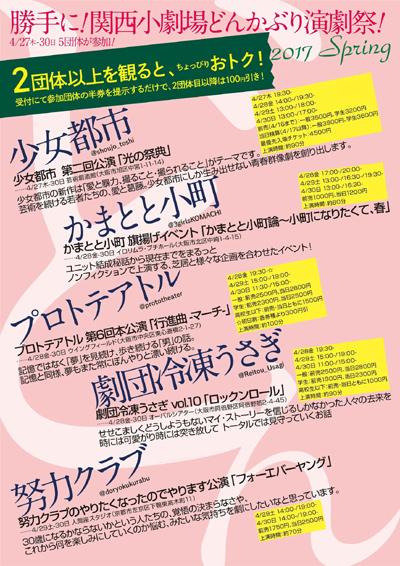 関西小劇場 どんかぶり演劇祭
