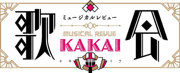 ミュージカルレビュー「KAKAI歌会2017」