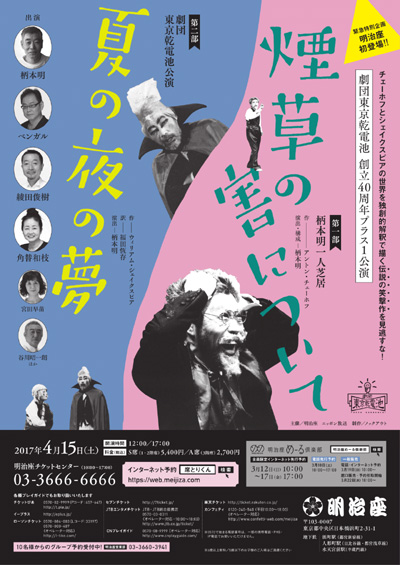 劇団東京乾電池 創立40周年プラス1公演