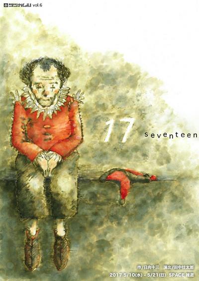 演劇企画体ツツガムシ第6回公演 舞台『17 seventeen』