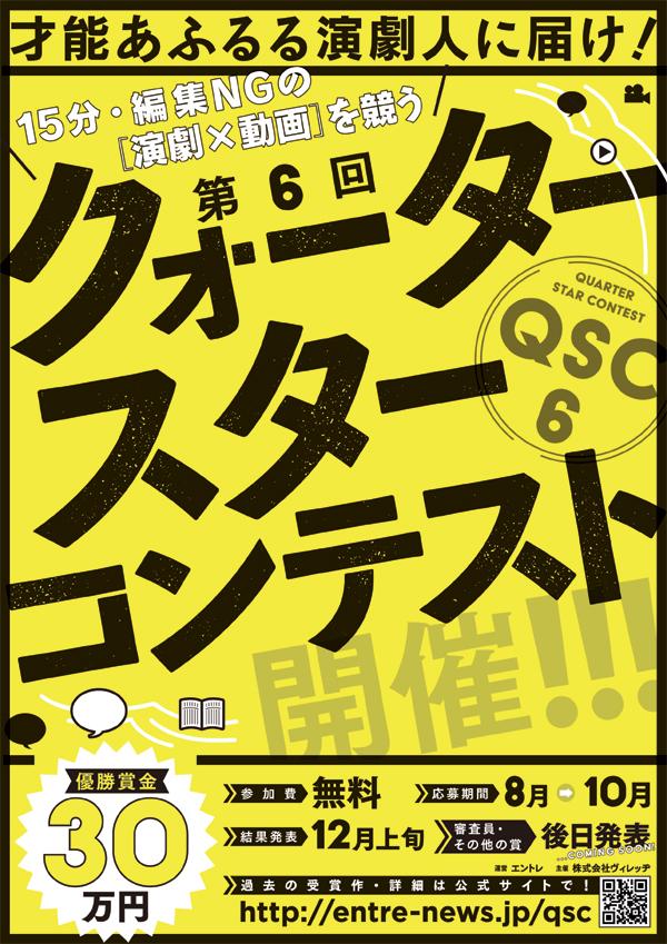 クォータースターコンテスト(QSC6)仮チラシ