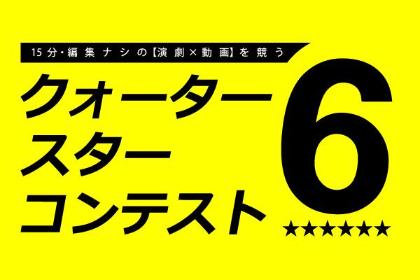 第6回クォータースターコンテスト開催決定!