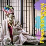 美貴ヲの劇「月経ファンタスティック」