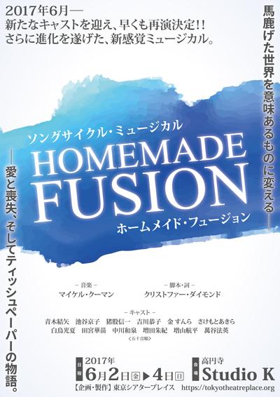 ソングサイクル・ミュージカル『HOMEMADE FUSION -ホームメイド・フュージョン-』