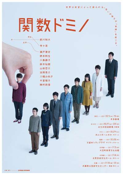 瀬戸康史 舞台「関数ドミノ」