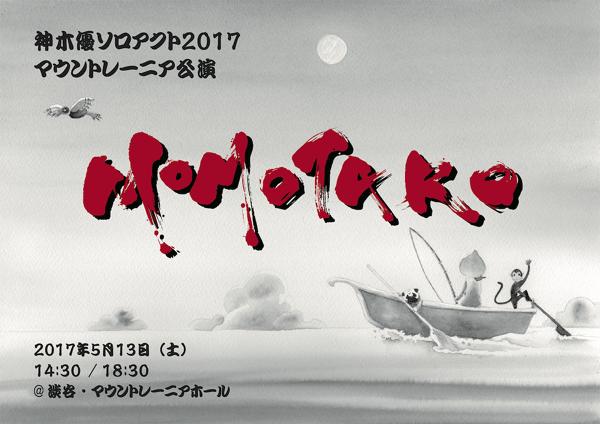 神木優ソロアクト2017「モモタロ」