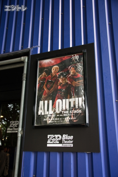 「ALL OUT!! (オールアウト)THE STAGE」ブルーシアター入り口のポスター 撮影:志田彩香