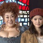 ミュージカル「レ・ミゼラブル」囲み取材 昆 夏美、森公美子