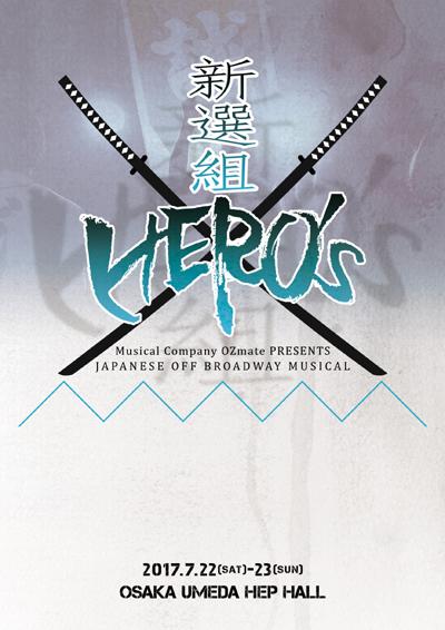 ミュージカルカンパニーOZmate 「新選組HERO's」