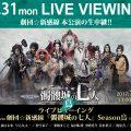劇団☆新感線「髑髏城の七人」Season鳥 ライブビューイング中継