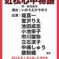 シス・カンパニー「近松心中物語」