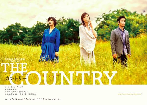 ゴーチ・ブラザーズ プロデュース「カントリー~THE COUNTRY~」
