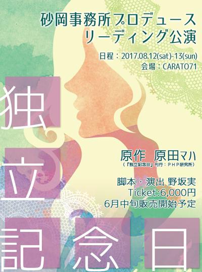 リーディング公演『独立記念日』