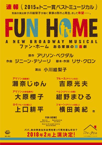 ミュージカル「ファン・ホーム」