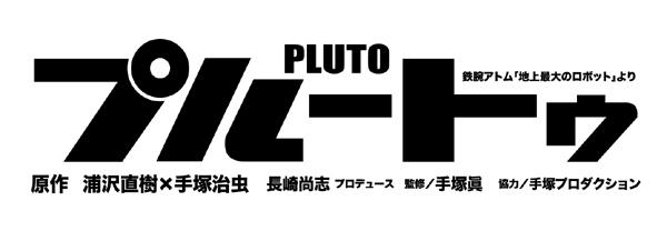 舞台「プルートゥ PLUTO」