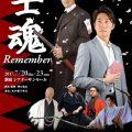 野口尋生プロデュース「士魂 Remember」