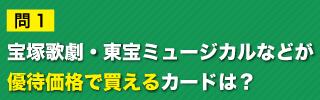 宝塚歌劇・東宝ミュージカルなどが優待価格で買えるカードは?