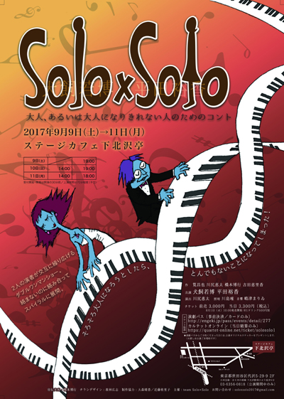 6つのオムニバス一人芝居「Solo x Solo」